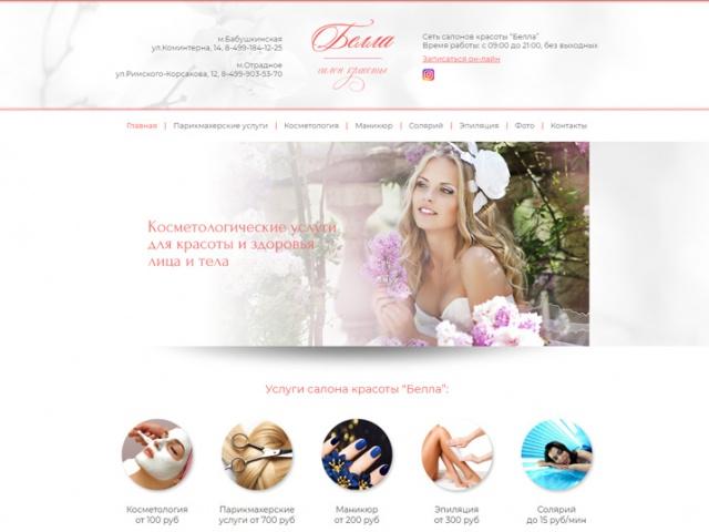 Создание сайта салона красоты Белла