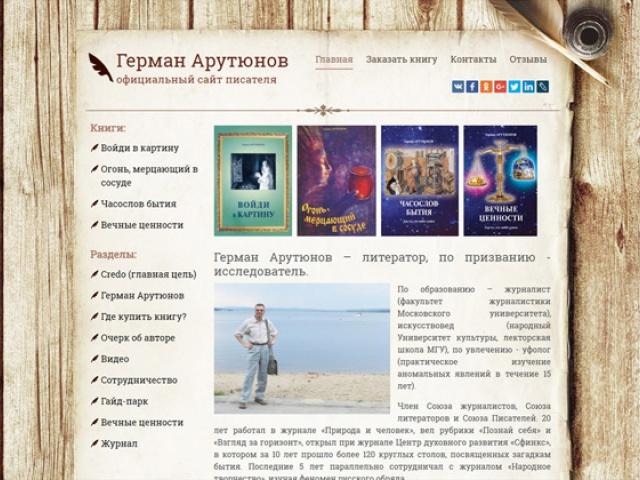 Сайт писателя Германа Арутюнова