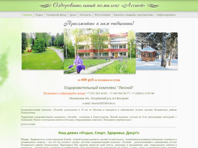 Сайт оздоровительного комплекса