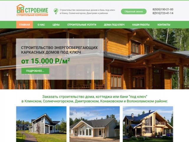Сайт строительной компании, Клин