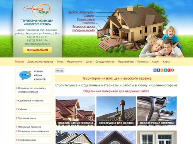 Сайт строительной организации