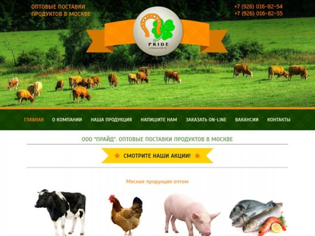Сайт оптовой продажи продуктов питания