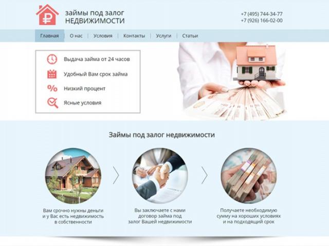 Сайт для кредитной организации